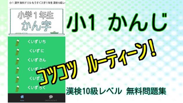小1 漢字 無料ドリル もうすぐ入学1年生 漢検10級レベル poster