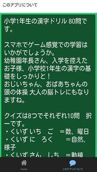 小1 漢字 無料ドリル もうすぐ入学1年生 漢検10級レベル screenshot 4