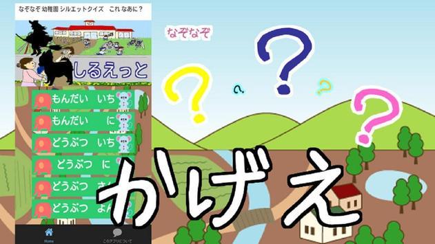 なぞなぞ幼稚園 影絵無料知育クイズ   ママらくスマホ遊び poster