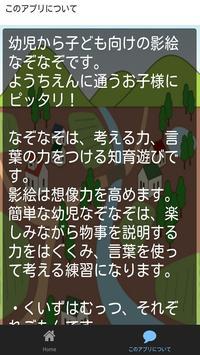 なぞなぞ幼稚園 影絵無料知育クイズ   ママらくスマホ遊び apk screenshot