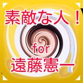 素敵な人!もっと知りたいクイズ for 遠藤憲一 icon