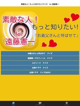 素敵な人!もっと知りたいクイズ for 遠藤憲一 apk screenshot