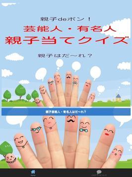 親子deポン!芸能人・有名人の親子当てクイズ poster