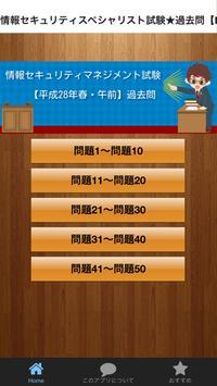 情報セキュリティマネジメント試験★過去問【H28年春午前】 poster