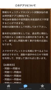 情報セキュリティマネジメント試験★過去問【H28年春午前】 apk screenshot