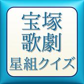ビバ宝塚歌劇 星組クイズ icon