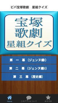 ビバ宝塚歌劇 星組クイズ poster