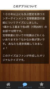 ビバ宝塚歌劇 星組クイズ screenshot 1