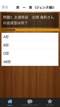 ビバ宝塚歌劇 星組クイズ screenshot 2