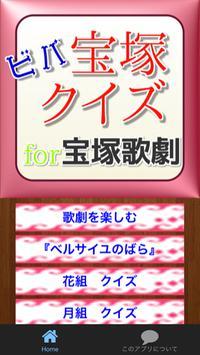 ビバ宝塚クイズfor宝塚歌劇 poster