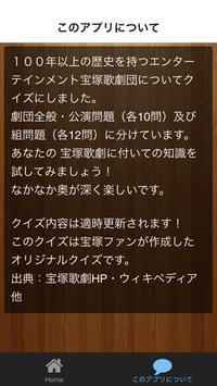 ビバ宝塚クイズfor宝塚歌劇 screenshot 1