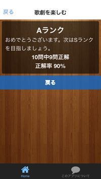 ビバ宝塚クイズfor宝塚歌劇 screenshot 2