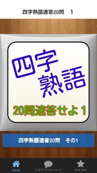 四字熟語速答20問 1 poster