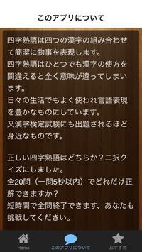 四字熟語速答20問 1 screenshot 1