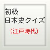 日本史クイズ初級Ⅲ icon