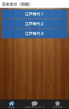 日本史クイズ初級Ⅲ poster