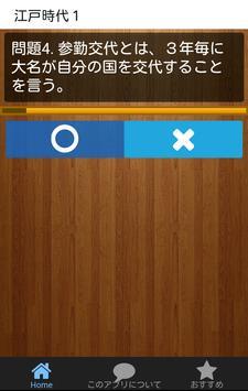 日本史クイズ初級Ⅲ apk screenshot