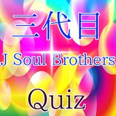 クイズfor三代目JSoulBrothers無料非公式 icon