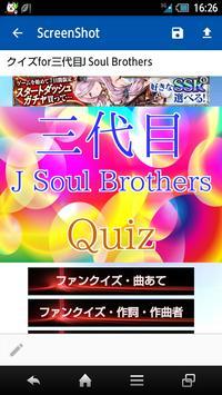 クイズfor三代目JSoulBrothers無料非公式 screenshot 4
