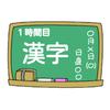 かんたんおもしろ漢字・熟語クイズ 小学校低学年・1年生 無料-icoon