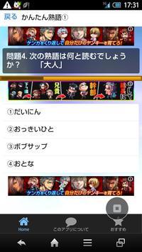 かんたんおもしろ漢字・熟語クイズ 小学校低学年・1年生 無料 screenshot 1