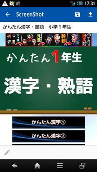 かんたんおもしろ漢字・熟語クイズ 小学校低学年・1年生 無料 screenshot 4