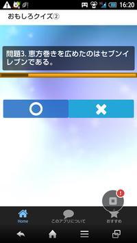 クイズおもしろ語源 ~豆知識・雑学・雑談~無料 screenshot 1