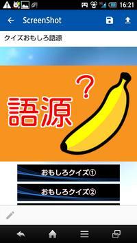 クイズおもしろ語源 ~豆知識・雑学・雑談~無料 screenshot 2