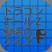 クイズ for ドラゴンボール復活のF icon