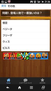 クイズ for ドラゴンボール復活のF screenshot 2