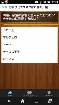 クイズ for 3DSドラクエ8キャラ poster