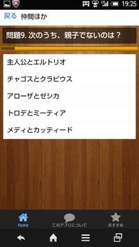 クイズ for 3DSドラクエ8キャラ apk screenshot