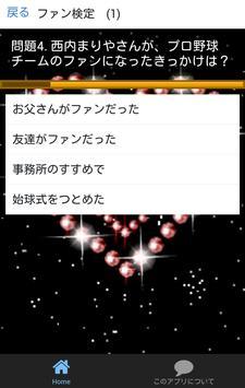 西内まりや クイズ 〜ファッションモデル まりやんぬ〜 apk screenshot