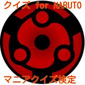 アニメクイズ for 「NARUTO」〜マニアクイズ検定〜 icon