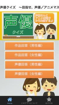 声優クイズ ~目指せ、声優/アニメマスター~ poster