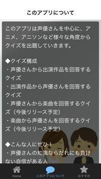 声優クイズ ~目指せ、声優/アニメマスター~ apk screenshot