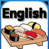 寿司(すし)英語 ~回転寿司屋で学ぶ英単語のお勉強アプリ~ icon