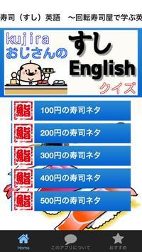 寿司(すし)英語 ~回転寿司屋で学ぶ英単語のお勉強アプリ~ poster