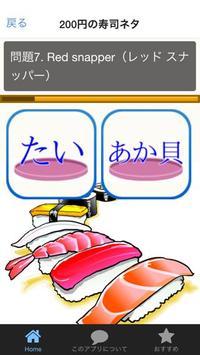 寿司(すし)英語 ~回転寿司屋で学ぶ英単語のお勉強アプリ~ apk screenshot