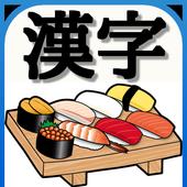 寿司(すし)漢字 ~回転寿司屋で学ぶ漢字のお勉強アプリ~ icon