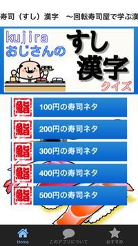 寿司(すし)漢字 ~回転寿司屋で学ぶ漢字のお勉強アプリ~ poster