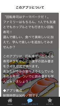 寿司(すし)漢字 ~回転寿司屋で学ぶ漢字のお勉強アプリ~ apk screenshot