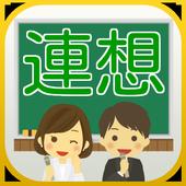 マンガ、アニメ、ラノベ連想クイズ ~ヒントでタイトルを導け~ icon