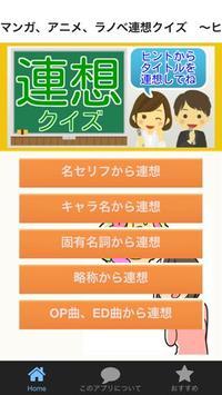 マンガ、アニメ、ラノベ連想クイズ ~ヒントでタイトルを導け~ poster