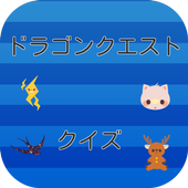 ドラゴンクエストクイズ icon
