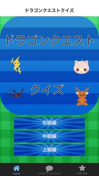 ドラゴンクエストクイズ poster