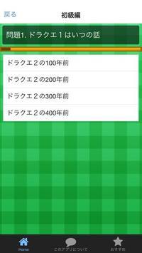 ドラゴンクエストクイズ apk screenshot