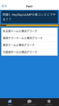 クイズfor Hey! Say! JUMP apk screenshot