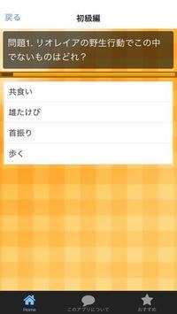 モンハンクイズ screenshot 1