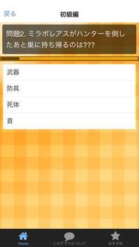 モンハンクイズ screenshot 2